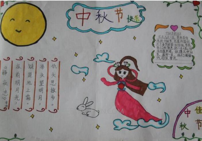 2018年三年级中秋节手抄报图片