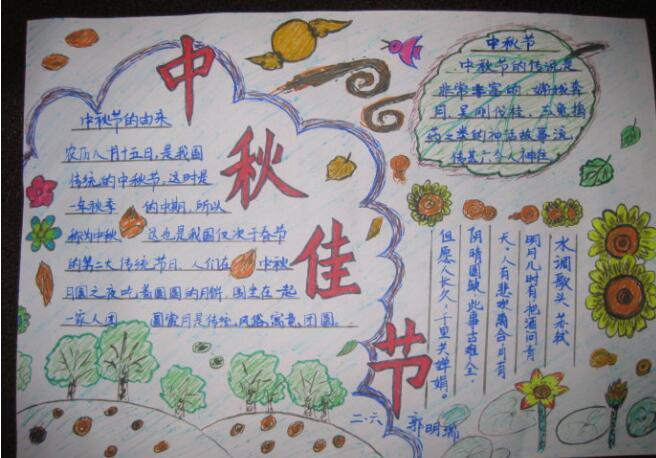 2018年八年级中秋节手抄报
