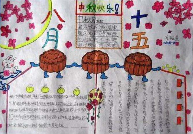 2018年七年级关于中秋节的手抄报