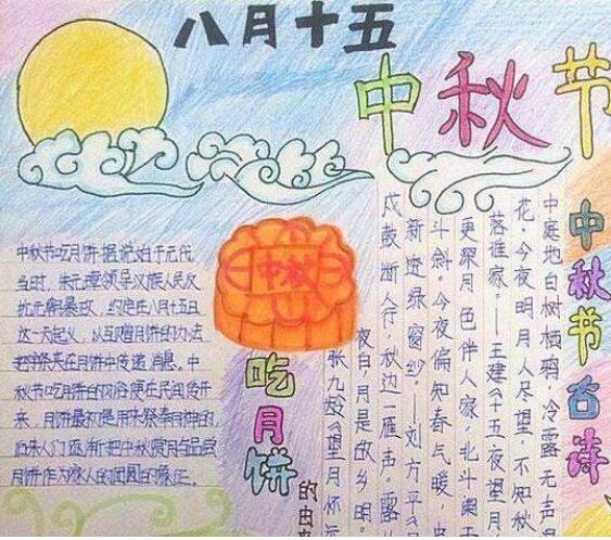 2018年初一年级关于中秋节的手抄报
