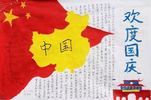 国庆节手抄报,直接放上五星红旗和公鸡形状,好看又应景哦.