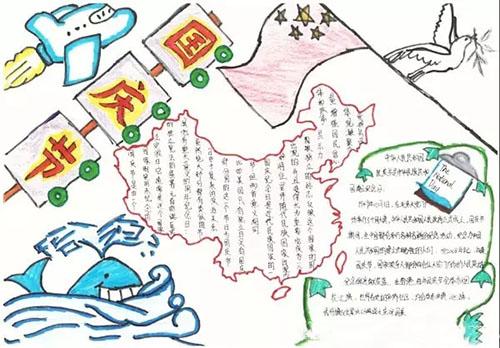 在国庆节的手抄报上 画一只白鸽,再合适不过了,象征和平.