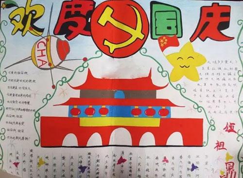 【实用】孩子的国庆手抄报作业就靠它了! 赶紧收藏!