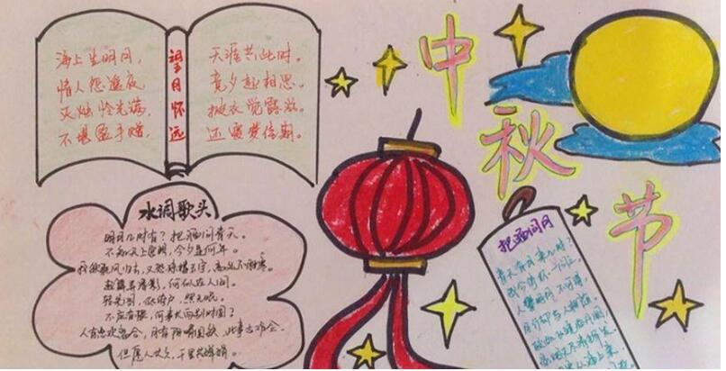 又是一个阖家团圆的日子,同学们你们知道,关于中秋节手抄报内容有哪些