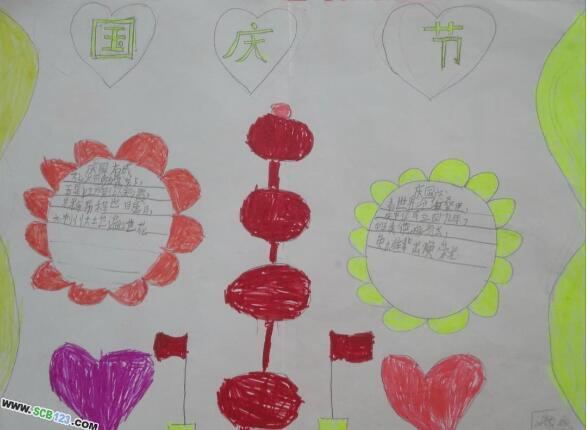 2018年一年级关于国庆节的手抄报图片