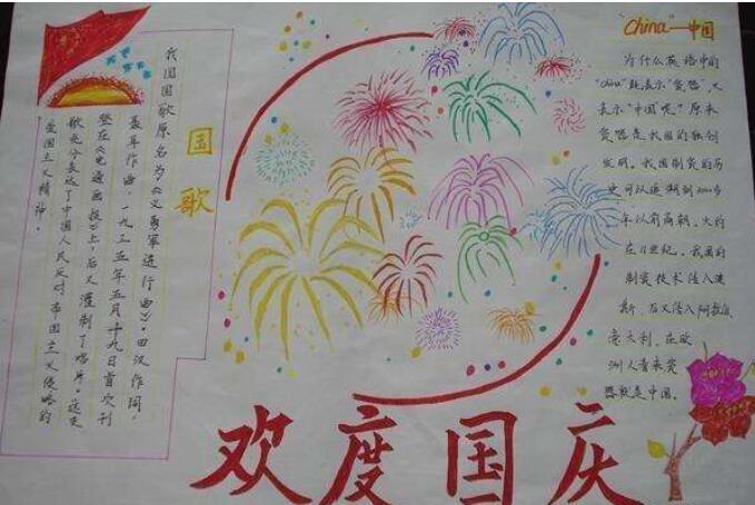 汇总丨2018年初中国庆节手抄报