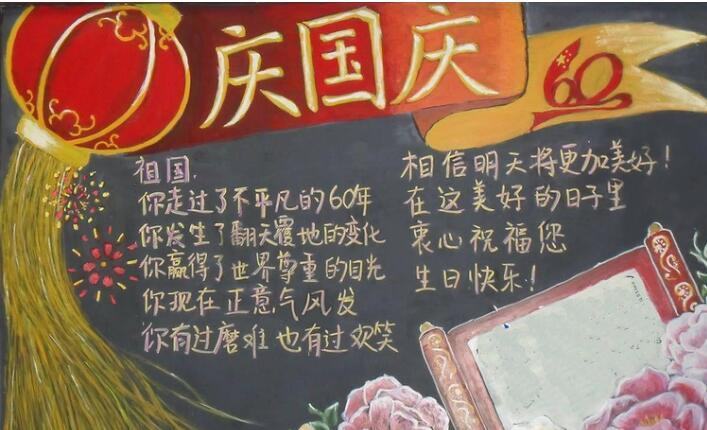 家教天津站 题库频道 作文指导 > 正文         2018二年级国庆节黑板