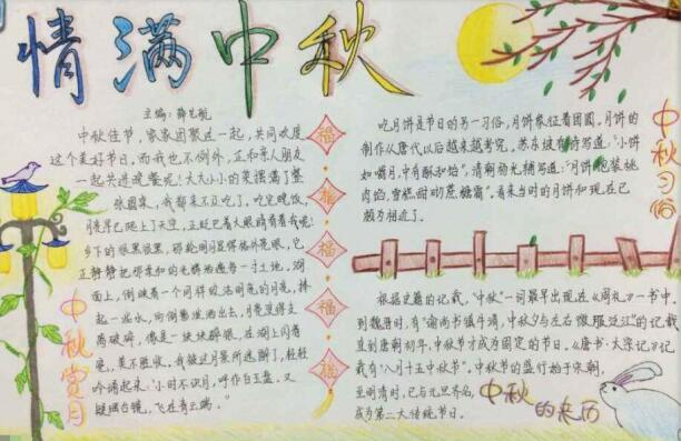 中秋节手抄报图片大全简单又漂亮字少