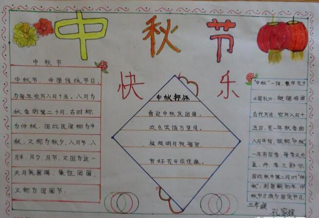 中秋节的手抄报四年级_2018四年级中秋节手抄报内容
