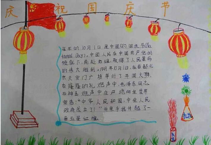 小学教育 小学作文 > 正文         2018二年级国庆节手抄报内容,希望