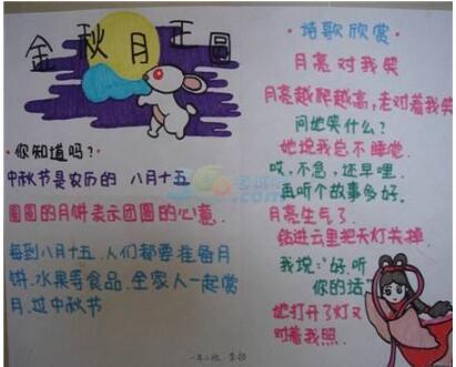 内容_二年级中秋节手抄报内容大全