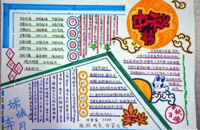 九年级关于中秋节的手抄报