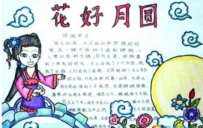 二年级关于中秋节的手抄报