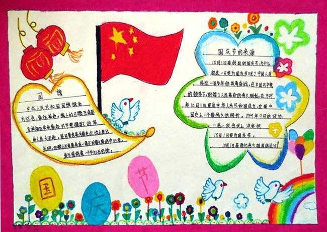 以下是小智为大家准备的 2018年三年级欢度国庆手抄报,供大家参考图片