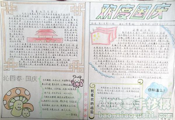 关于小学生国庆节的手抄报,我爱我的祖国