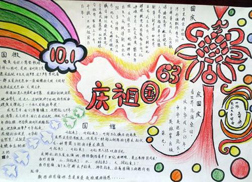 内容_庆祖国69周年_欢度国庆节手抄报内容