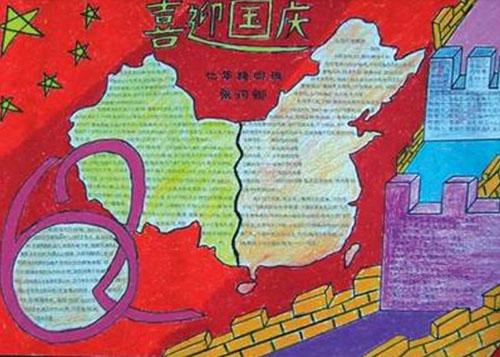喜迎国庆_迎十一国庆节手抄报五年级