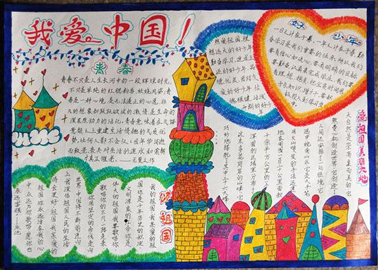我爱中国_欢度国庆手抄报