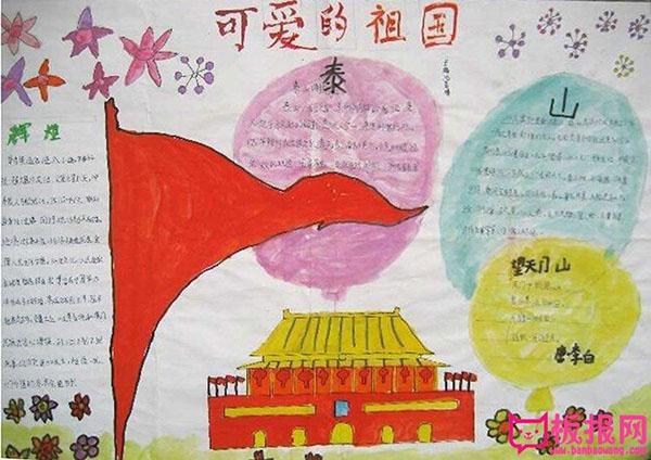国庆节的手抄报图片,可爱的祖国
