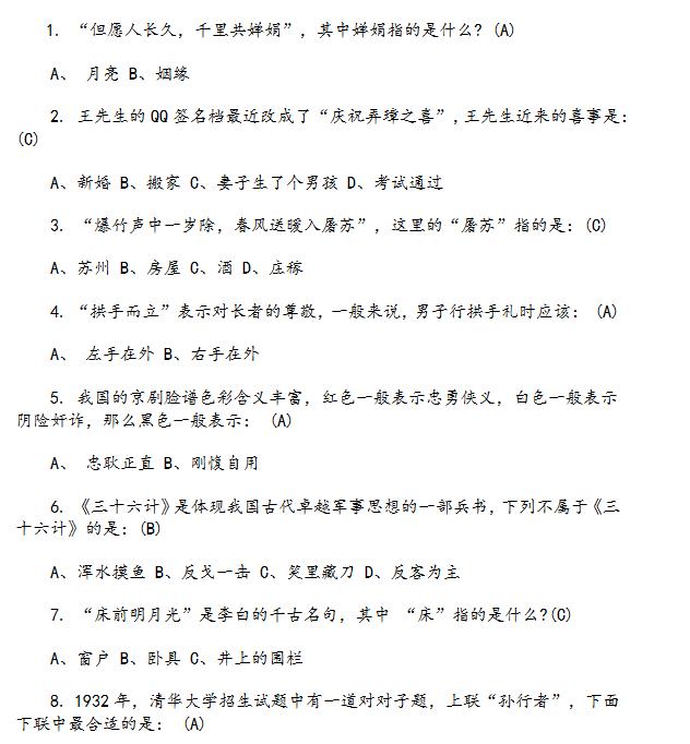 初中语文基础知识含答案(1-10题)