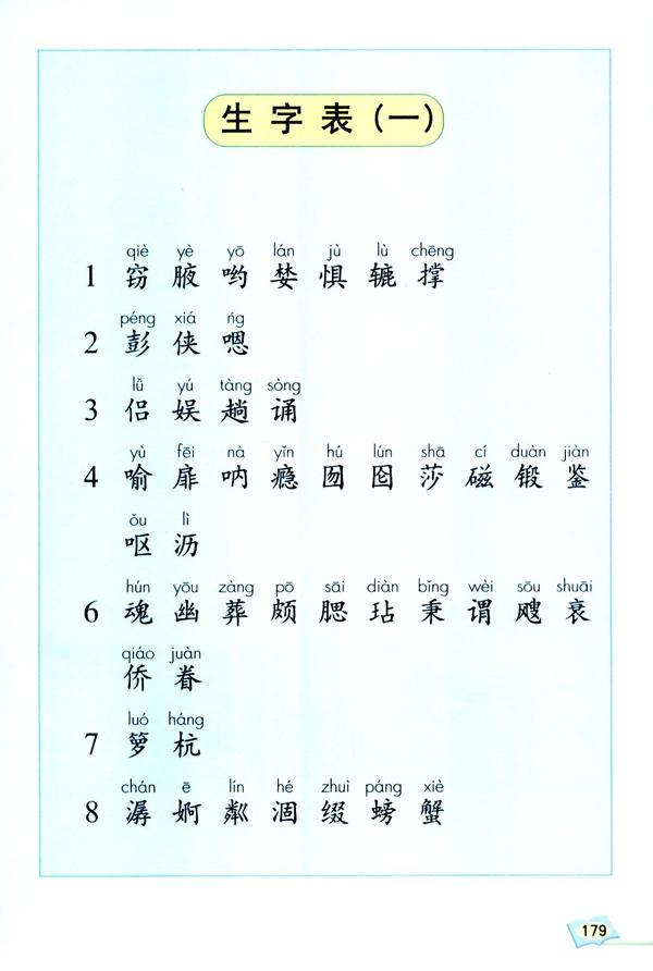 五年级上册语文生字图片