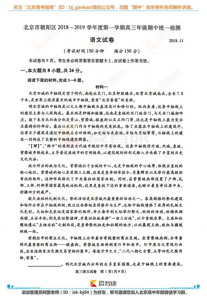 2018-2019北京朝阳区高三语文期中考试试卷及答案