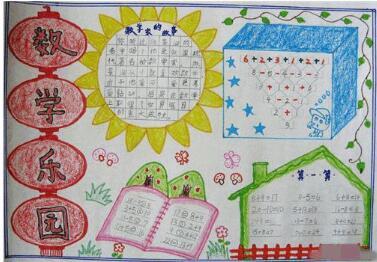 三年级数学手抄报