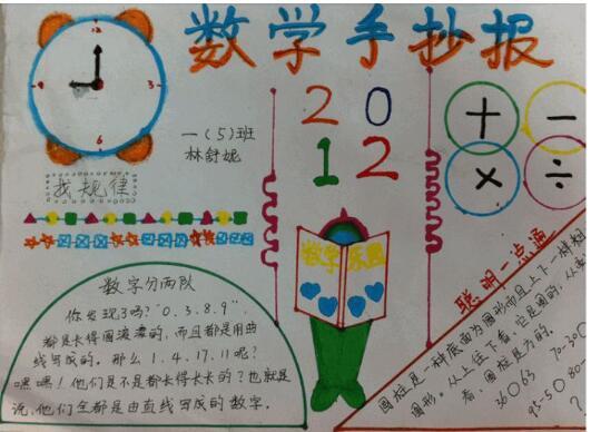 关于新年的数学手抄报 春节中的数学知识