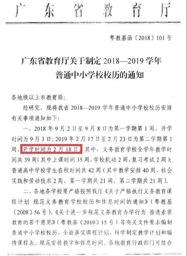 深圳中小学2019年寒假放假时间表