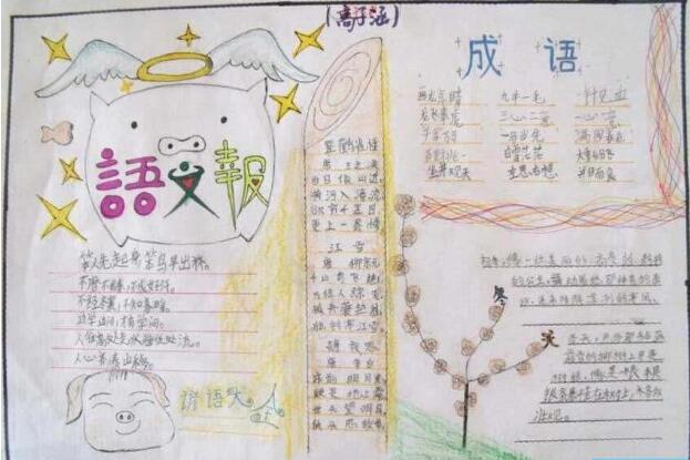 二范文高中语文手抄报年级上册议论文800字