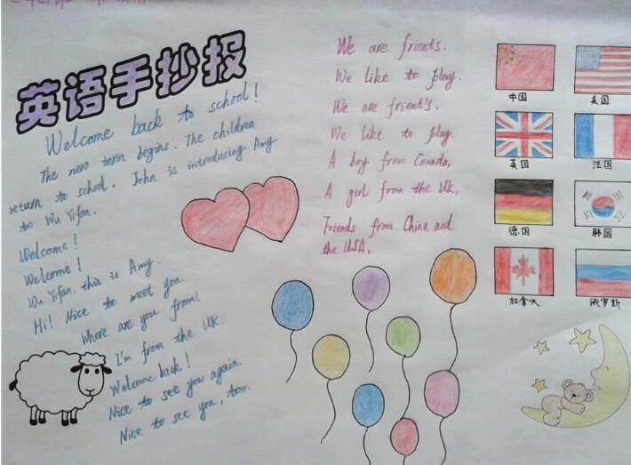 四年级英语上册手抄报图片
