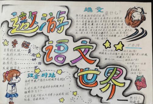 六年级语文上册手抄报