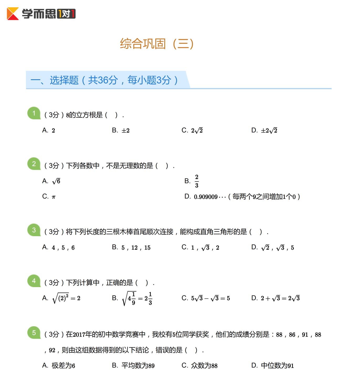 初二数学�zh�_2018年深圳初二上数学期末试卷及答案(三)