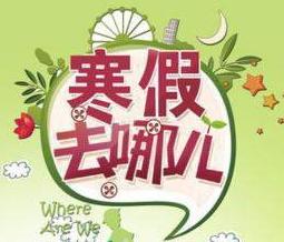 上海2019年中报告寒假放假时间表小学春游小学生图片