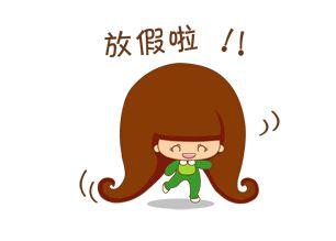 南京2019年中高中寒假放假时间表v高中小学新学一案凤凰历史图片