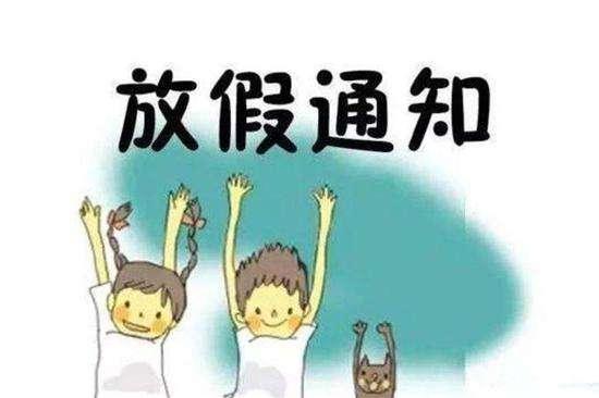 河南2019年寒假放假时间表