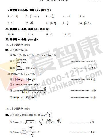 2018-2019高一南京市上学期答案高中期末数学歌曲启程学年台湾试卷图片