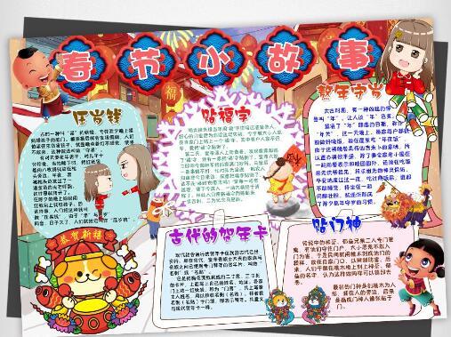 汇总丨2019年春节小学六年级手抄报内容