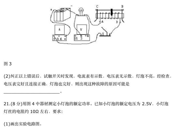 初中教育 初中物理 > 正文   2019年初三寒假物理提升练习题:电功率!