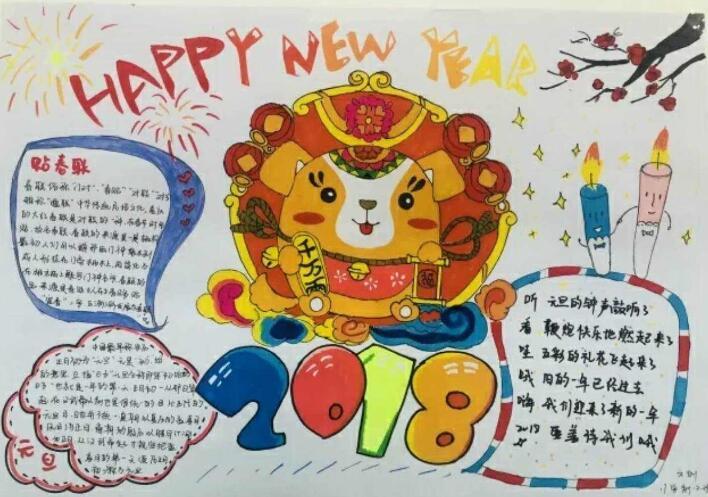 2019年关于新年祝福的手抄报六年级图片