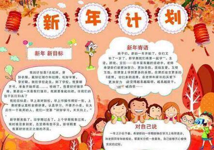 2019年关于春节故事的手抄报六年级