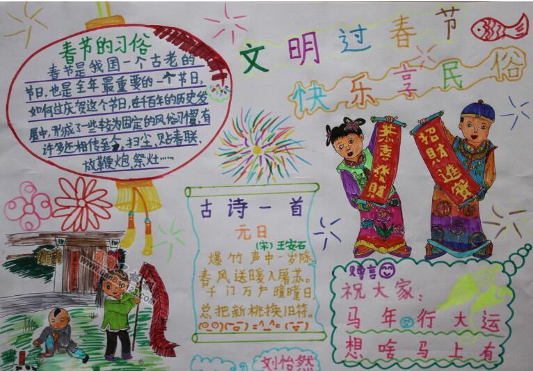 2019年关于春节传说的手抄报六年级