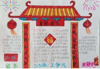2019春节手抄报图片三年级