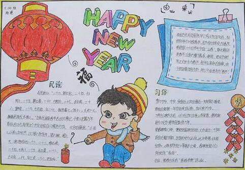2019快乐春节手抄报内容五年级