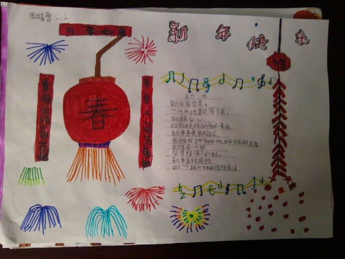 二年级寒假手抄报模板图片