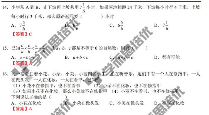 2015年深圳小学生升小学私立学校数学试题下锅炉初中v小学图片