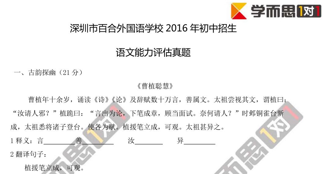 2016年濉溪小学生升初中私立试题学校初中(百语文好的哪个深圳图片