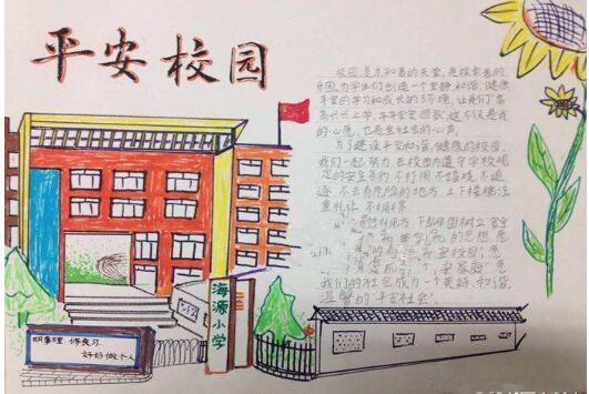 北京小学关于和谐校园手抄报