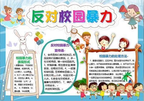 北京小学关于反对校园暴力手抄报