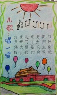 北京小学一年级关于校园手抄报图片